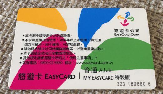 悠遊カードの買い方まとめ!子供やシニアがお得なカードもご紹介