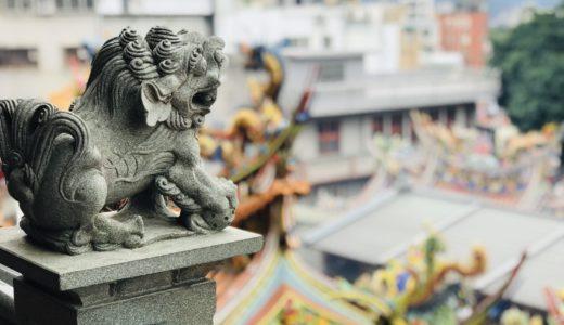 【台湾お寺巡り】金運アップならココしかない!關渡宮に行ってみた感想