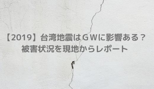 【2019】台湾地震はGWに影響する?被害状況を現地からレポート