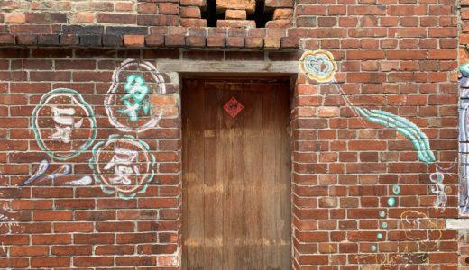 【台北】インスタ映えする壁スポット5選!女子旅の観光にもおすすめです