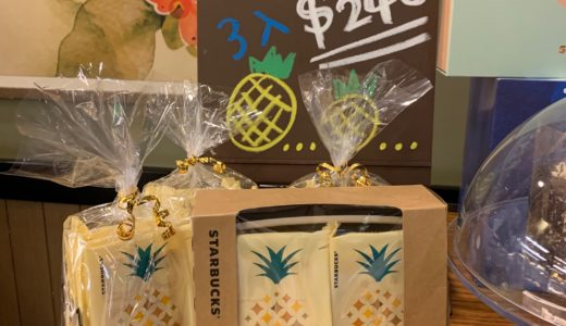 【お土産に買いたい】台湾スタバ限定のお菓子と食べてみた感想をご紹介!