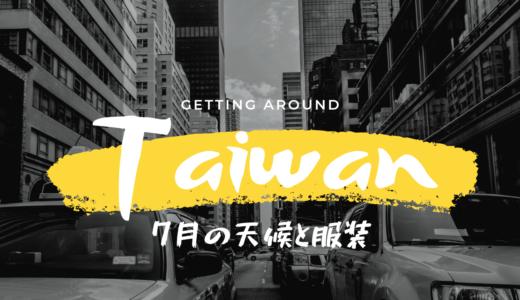 【台湾旅行】7月の気候とおすすめ服装コーデを現地からお届け!