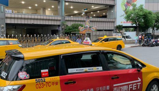 台湾でタクシーに乗るときの注意点と覚えておきたい中国語7選!