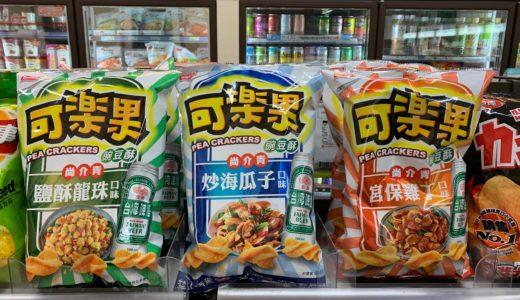 【2019】台湾の流行りの食べ物4選を地元民がご紹介!