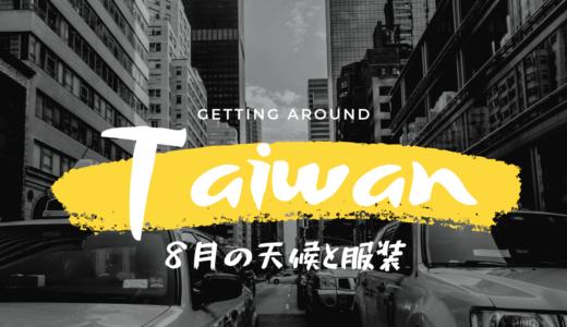 【台湾旅行】8月の気候とおすすめ服装コーデを現地からお届け!