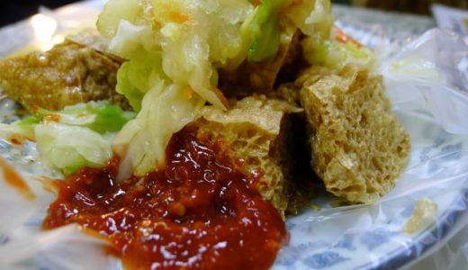【臭豆腐】台北でおすすめの店舗を地元民がご紹介!