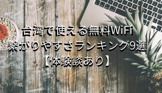 台湾旅行|現地で使える無料WiFiの繋がりやすさランキング【体験談あり】