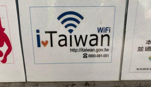 【台湾旅行】無料WiFi「itaiwan」の登録・使い方まとめ!実際に使った感想も