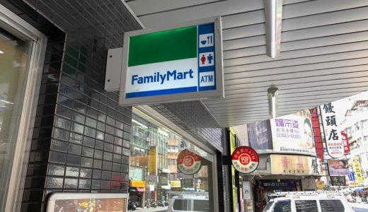 【台湾旅行】コンビ二(セブン/ファミマ)で使える無料WiFiの使い方まとめ