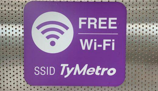 【台湾旅行】桃園空港MRT(地下鉄)で使える無料WiFiの使い方と実際に使った感想