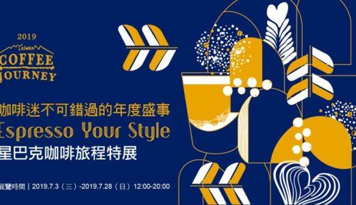 【2019】スタバ台湾「COFFEE JOURNEY」特別展限定グッズのご紹介