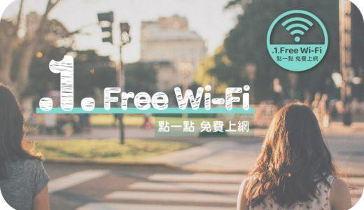 【台湾旅行】無料WiFi「.1 Free-WiFi」の使い方と実際に使った感想