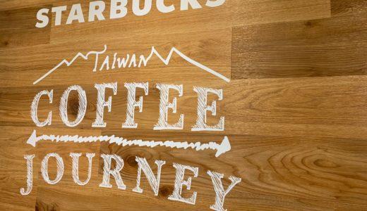 【2019】スタバ台湾「COFFEE JOURNEY」シリーズ|限定タンブラーやマグカップのご紹介