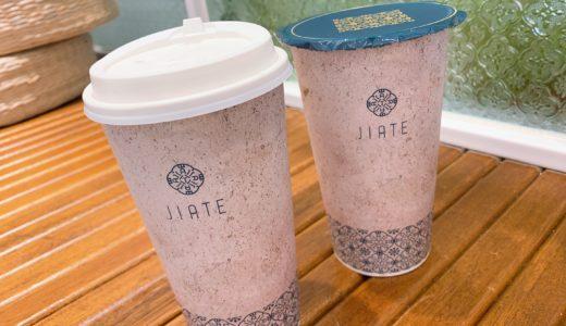 【台湾】台北で飲めるチーズティーのお店「呷茶(JIATE)」に行ってみた感想