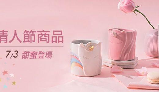 【2019】スタバ台湾七夕シリーズ|限定マグカップとグッズをご紹介