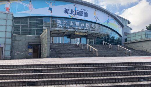 【台湾】新荘体育館までの便利なアクセス方法を現地人がお教えします