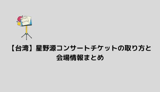 【台湾】星野源コンサートチケットの取り方と会場情報をご紹介!