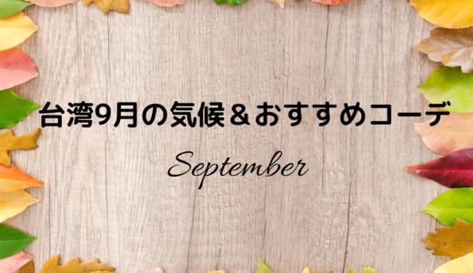 【台湾旅行】9月の気候とおすすめ服装コーデを現地からお届け!