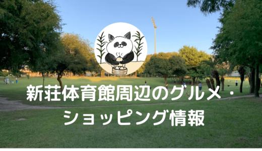 【台湾】新荘体育館のグルメやショッピング情報を地元民がご紹介!