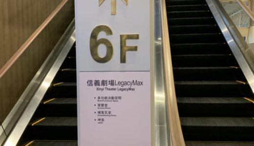 【台北】レガシーマックスの便利なアクセス方法を現地民が解説!