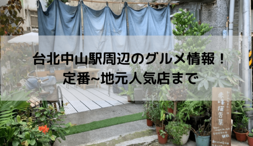 【台北】中山駅周辺のグルメ!定番から地元の人気店までまとめてご紹介