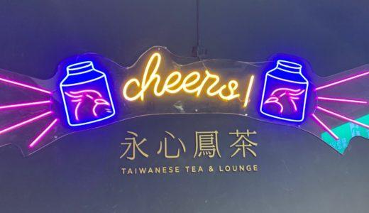 【台北】おしゃれな永心鳳茶(ヨンシンフォンチャ)に実際に行ってみた感想