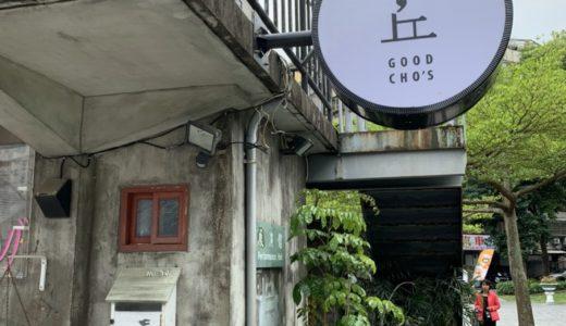 好丘(goodcho's)|ベーグルメニューとかき氷が食べられる店舗をご紹介