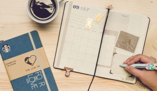 【2020年版】台湾限定のスタバ手帳の中身がオシャレ!日本版と違いを比較!