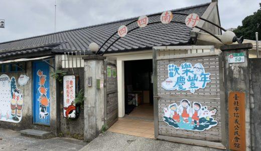 【台北】地元女子にも人気!四四南村へのアクセスと営業時間をご紹介