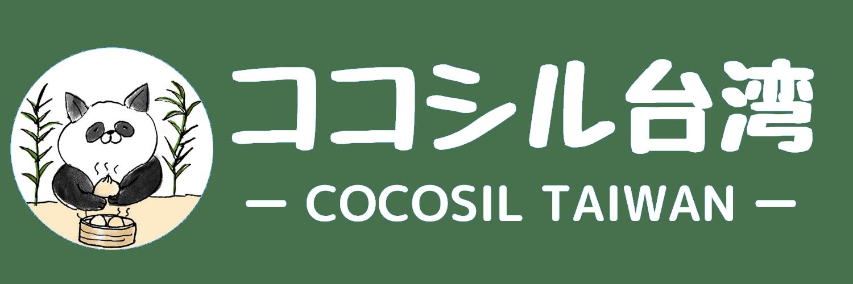 COCOSIL