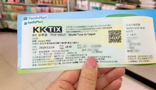 【台湾】KKTIXで購入したチケットを現地で発券する際の注意点を解説!