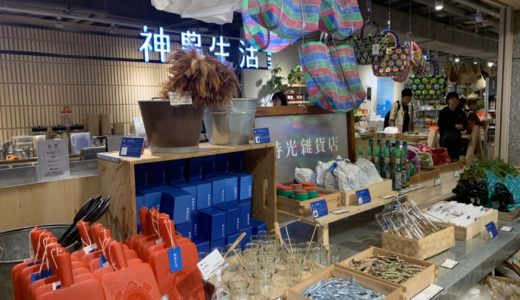 【台北】神農生活|ここでしか買えないフード系お土産が揃うおしゃれスーパー