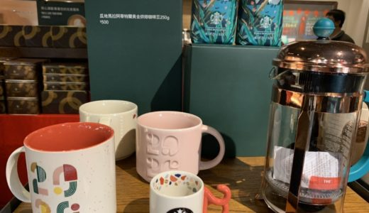 【2019】スタバ台湾2020新作マグカップやタンブラー・グッズのご紹介
