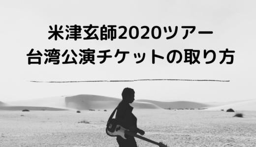 【台湾】米津玄師2020ツアーのチケットの取り方と会場情報をご紹介