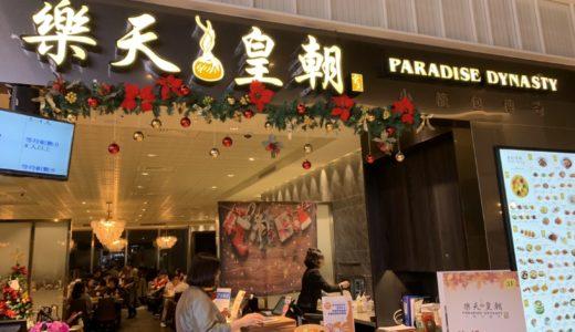 【台湾】楽天皇朝|カラフル小籠包を食べてみた感想とおすすめメニュー