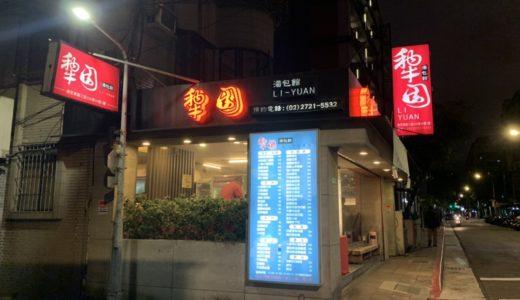 【台北】犂園湯包館|地元の人で賑わう絶品小籠包が食べられるお店