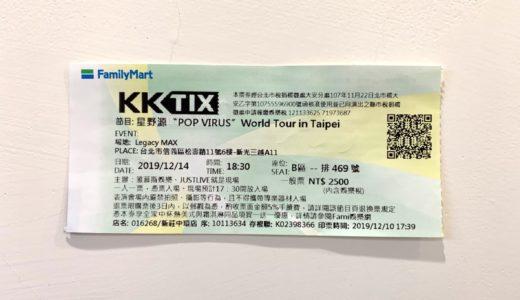 【台湾】KKTIXのチケットを日本から取る方法を詳しく解説!