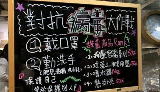 【新型コロナウィルス】台湾旅行は大丈夫?対策と現地状況をレポート