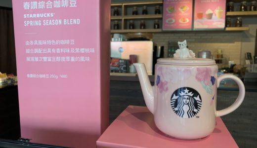 【2020】スタバ台湾桜シリーズ|春らしい限定グッズをご紹介