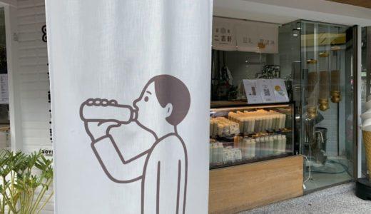 二吉軒豆乳|濃厚な豆乳をかけて食べるヘルシー豆花が味わえるお店