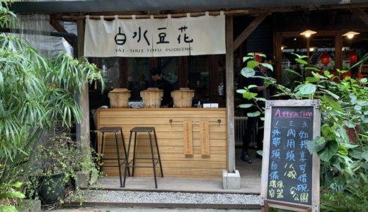 白水豆花|天然コラーゲン入り!ちょっぴり大人の豆花が味わえるお店