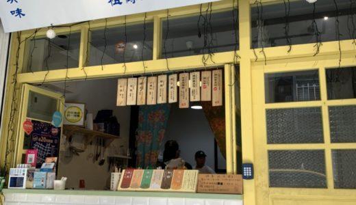 本願豆花店|キンモクセイが隠し味!レトロなお店で食べるぷるぷる豆花
