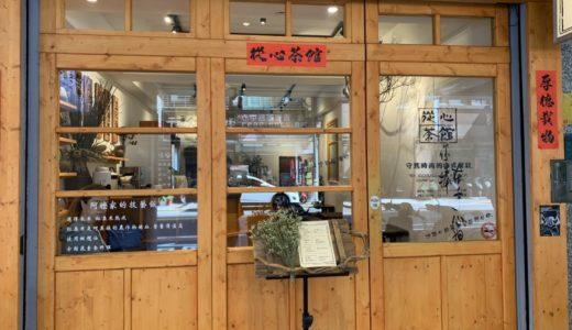 從心茶館|台湾式おにぎりがギャラリーのような空間で味わえるお店