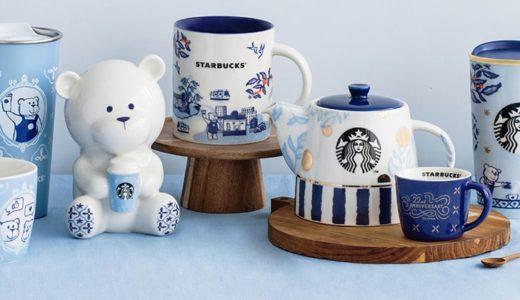 【2020】スタバ台湾22週年アニバーサリー|限定タンブラーやマグカップをご紹介