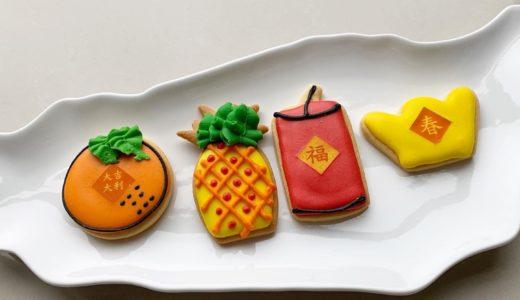 福利麵包|台北のパン屋さんが作る季節限定アイシングクッキーが可愛い!