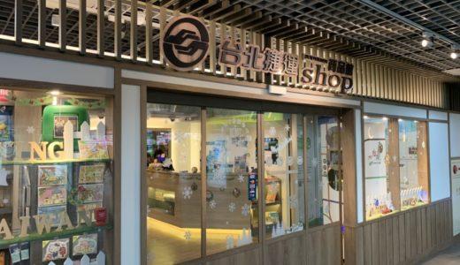 台北捷運商品館|台北駅で可愛い悠遊カードが買えるメトロショップ