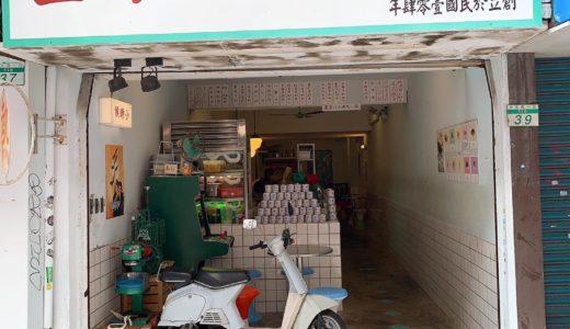 小時候冰菓室|かき氷だけじゃない!台湾スープも味わえるスイーツ店