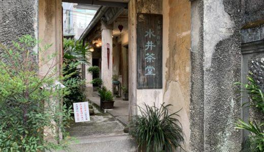 水井茶堂|100年前の古民家をリノベーションした素敵なお茶屋さん