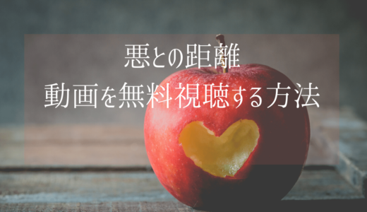 台湾ドラマ|悪との距離の動画を無料視聴する方法【日本語字幕】