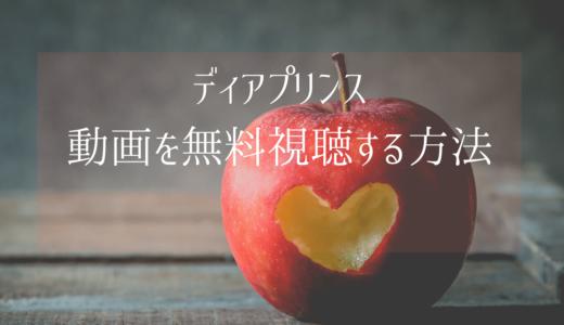 台湾ドラマ|ディアプリンスの動画を無料視聴する方法【日本語字幕】